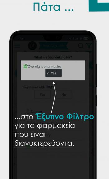 Οθονη 4Ελληνικά_